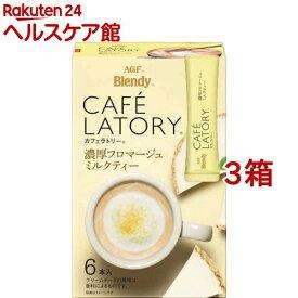 AGF ブレンディカフェラトリースティック 濃厚フロマージュミルクティー(6本入*3箱セット)【ブレンディ(Blendy)】