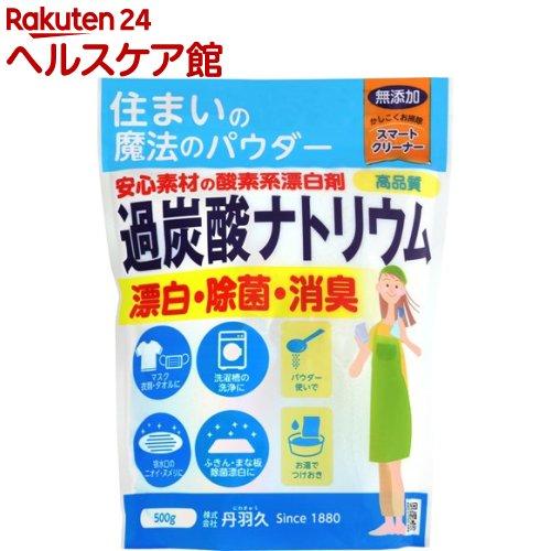 丹羽久 過炭酸ナトリウム酸素系 漂白剤(500g)【niwaQ(ニワキュウ)】