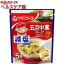 アマノフーズ 減塩きょうのスープ 五目中華スープ(5食入)【アマノフーズ】