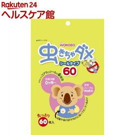 和光堂 虫きちゃダメ(60枚入)