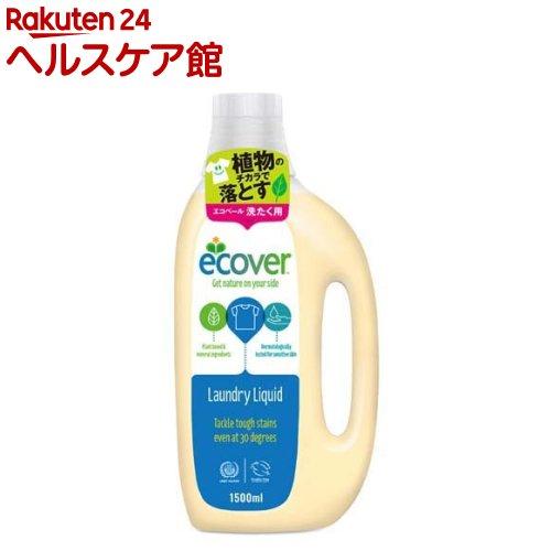 エコベール ランドリー リキッド(1.5L)【エコベール(ECOVER)】