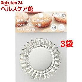 カイハウス セレクト ティンプレート製マドレーヌ型 7.8cm DL6166(3枚入*3コセット)【Kai House SELECT】