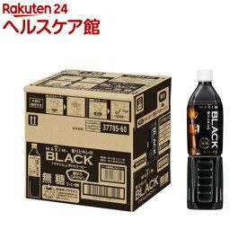 マキシム ボトルコーヒー 香りとキレのブラック 無糖(900ml*12本入)【マキシム(MAXIM)】