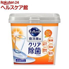 キュキュット 食洗機用洗剤 クエン酸効果 オレンジオイル配合 本体(680g)【キュキュット】