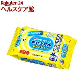 サルバ おむつとりかえぬれタオル 流せるタイプ(40枚入)【サルバ】