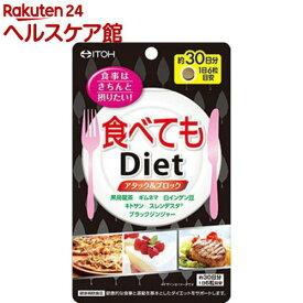 食べてもダイエット(180粒)【more20】【井藤漢方】