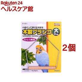 木製ブランコ(大サイズ*2コセット)【more20】【ピッコリーノ】
