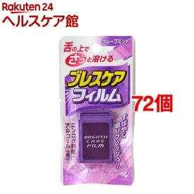 小林製薬 ブレスケア フィルム グレープミント(24枚入*72個セット)【ブレスケア】