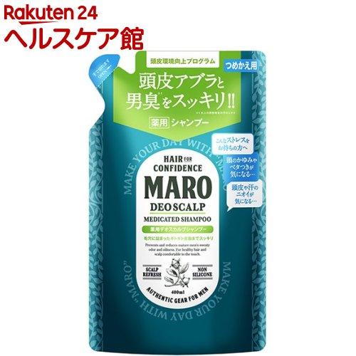 マーロ 薬用デオスカルプシャンプー 詰め替え(400mL)【マーロ(MARO)】