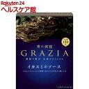 青の洞窟 GRAZIA イカスミのソース(130g)【青の洞窟】
