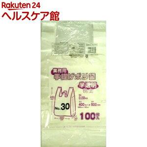 業務用 手提げポリ袋 半透明 乳白 No.30(100枚入)【more20】