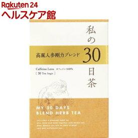 私の30日茶 高麗人参剛力ブレンド(30包)【生活の木】