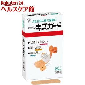キズガード(100枚入)