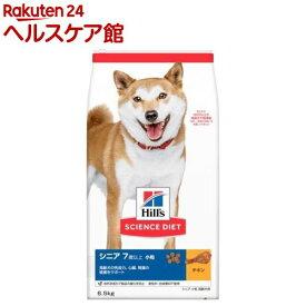 サイエンスダイエット シニア 小粒 高齢犬用(6.5kg)【サイエンスダイエット】