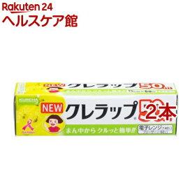 NEWクレラップ ミニミニ 15cm*50m(1コ入*2コセット)【ニュークレラップ】