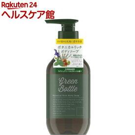 グリーンボトル ボタニカルリッチボディソープ(490ml)【グリーンボトル】