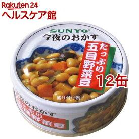 今夜のおかず たっぷり五目野菜豆(70g*12コ)[缶詰]