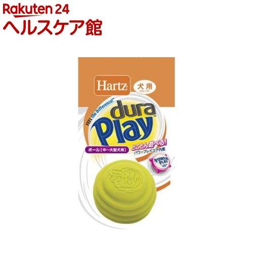 ハーツ デュラプレイ ボール 緑 Lサイズ(1コ入)【Hartz(ハーツ)】