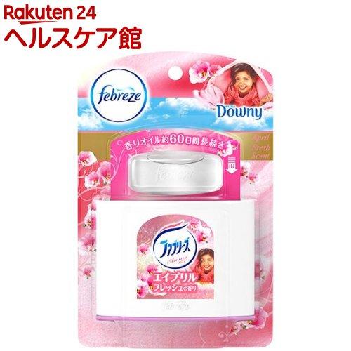 お部屋のファブリーズアロマ ダウニーエイプリルフレッシュの香り(5.5mL)【ファブリーズ(febreze)】