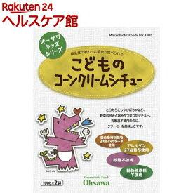 オーサワキッズシリーズ こどものコーンクリームシチュー(200g(100g*2袋入))【オーサワ】
