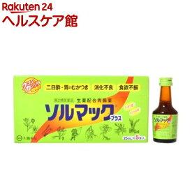 【第2類医薬品】ソルマックプラス(25ml*5本入)