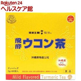 発酵ウコン茶 ティーバッグ(2g*60袋入)【琉球バイオリソース販売】