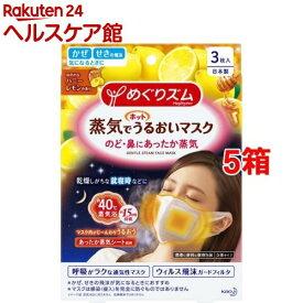 めぐりズム 蒸気でホットうるおいマスク ハニーレモン(3枚入*5箱セット)【めぐりズム】