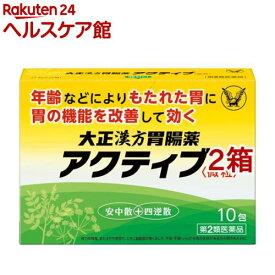 【第2類医薬品】大正漢方胃腸薬 アクティブ 微粒(10包*2箱セット)【大正漢方胃腸薬】