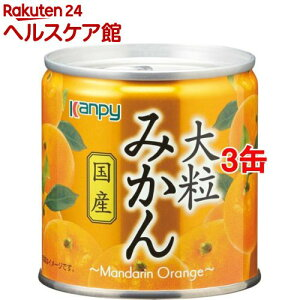 Kanpy(カンピー) 国産 大粒みかん(190g*3缶セット)【Kanpy(カンピー)】