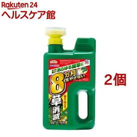 アースガーデン 除草剤 アースカマイラズ 草消滅 ジョウロヘッド(2L*2コセット)【アースガーデン】