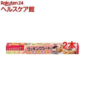 キチントさん クッキングシート(30cm*5m*2コセット)【キチントさん】