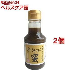 さとうきび蜜(200g*2コセット)【仲宗根黒糖】