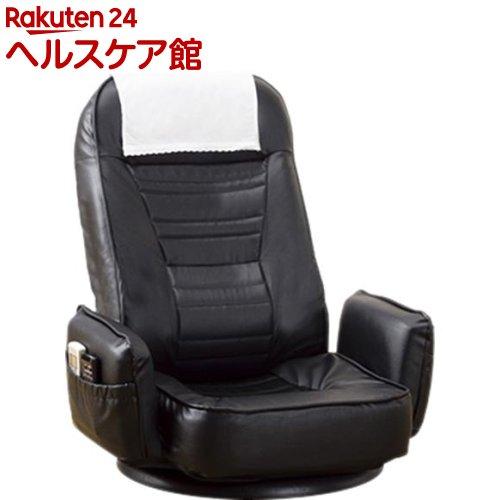 肘付きリクライニング回転座椅子 ブラック(1脚)【送料無料】
