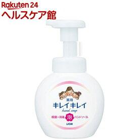 キレイキレイ 薬用泡ハンドソープ ポンプ(250ml)【キレイキレイ】