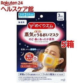 めぐりズム 蒸気でホットうるおいマスク 無香料(3枚入*5箱セット)【めぐりズム】