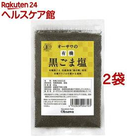 オーサワの有機黒ごま塩(40g*2コセット)【オーサワ】