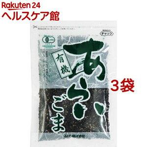 ムソー 有機あらいごま・黒 20873(80g*3コセット)