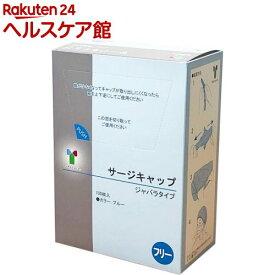 竹虎 サージキャップ ジャバラタイプ フリー ブルー(100枚入)