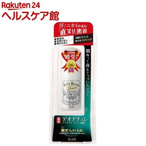 デオナチュレ 薬用ソフトストーン ダブル(20g)【デオナチュレ】