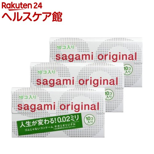 コンドーム サガミオリジナル002(10コ*3コセット)【サガミオリジナル】【送料無料】