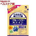 小林製薬の栄養補助食品 ブルーベリー・ルテイン・メグスリノ木 約30日分(60粒)【小林製薬の栄養補助食品】