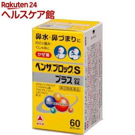 【第(2)類医薬品】ベンザブロックSプラス錠(60錠)【ベンザ】