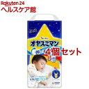 オヤスミマン 男の子 9〜14kg Lサイズ(30枚入*4コセット)【オヤスミマン】