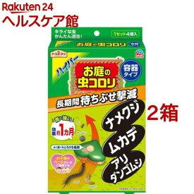 アースガーデン 不快害虫用殺虫駆除剤 ハイパーお庭の虫コロリ 容器タイプ(4コ入*2コセット)【アースガーデン】