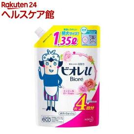 ビオレu ボディウォッシュ エンジェルローズの香り つめかえ用(1.35L)【ビオレU(ビオレユー)】
