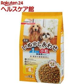 いぬのしあわせ 小粒 小型犬 1歳から 成犬用 低脂肪タイプ(1.3kg)【いぬのしあわせ】[ドッグフード]