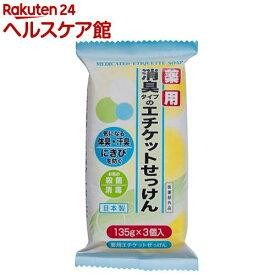 薬用エチケット石けん(135g*3コ入)【more30】