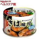 国産さば使用 富永食品 さば味付缶詰(150g)