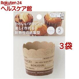 カイハウス セレクト紙製ミニマフィンカップ ブラウン DL6178(5枚入*3コセット)【Kai House SELECT】