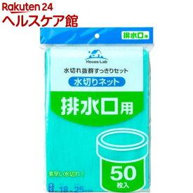 ハウスラボ 水切リネット 排水口用(50枚入)【more99】
